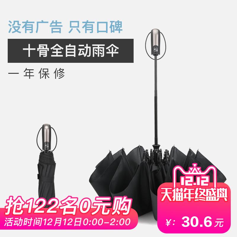 全自动雨伞男女商务晴雨两用三折超大抗风折叠黑胶定制广告遮阳伞