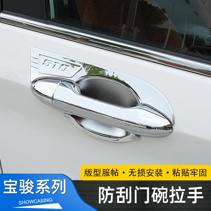 宝骏510 560 730装饰门腕拉手门碗汽车门把手保护贴亮条专用改装