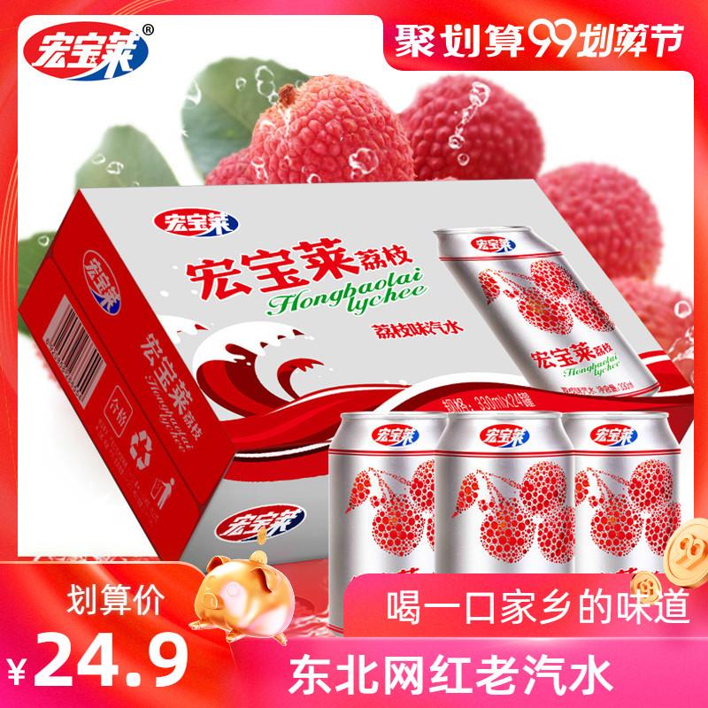 【吃货专属】宏宝莱330ml*12罐荔枝饮料整箱包邮碳酸饮料