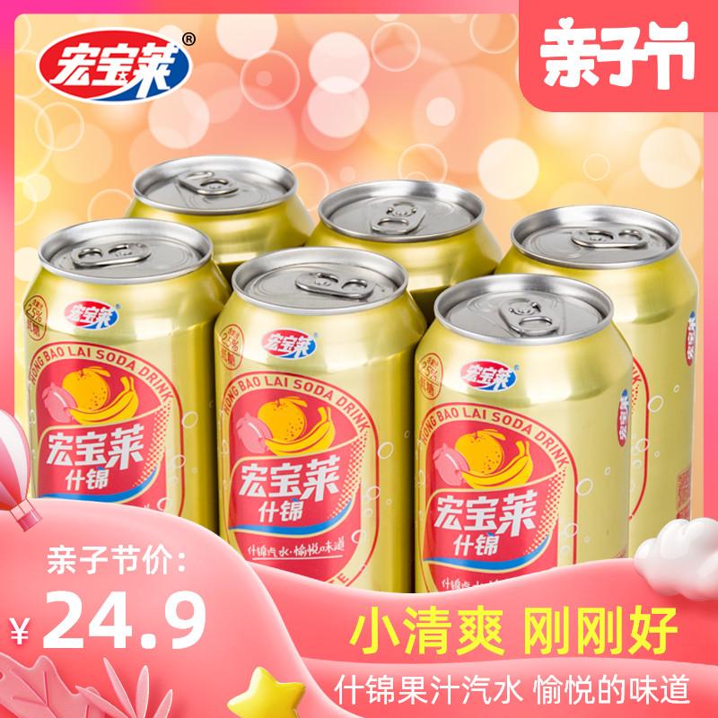 宏宝莱什锦果汁汽水330ml*12罐低糖健康网红休闲碳酸饮料整箱包邮