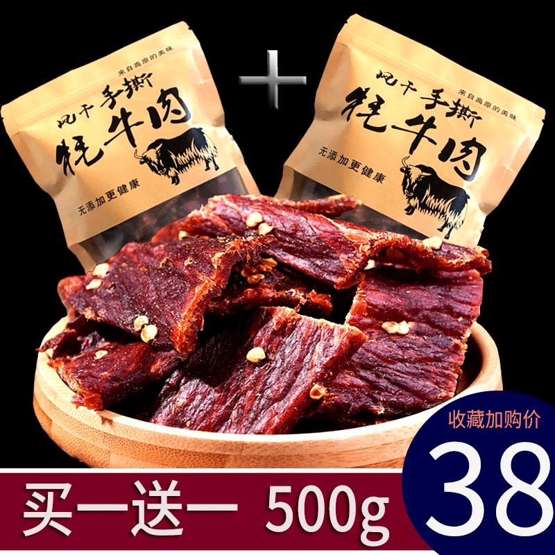 牦牛干西藏特产手撕风干牛肉干500g超干内蒙古麻辣正宗小零食熟食