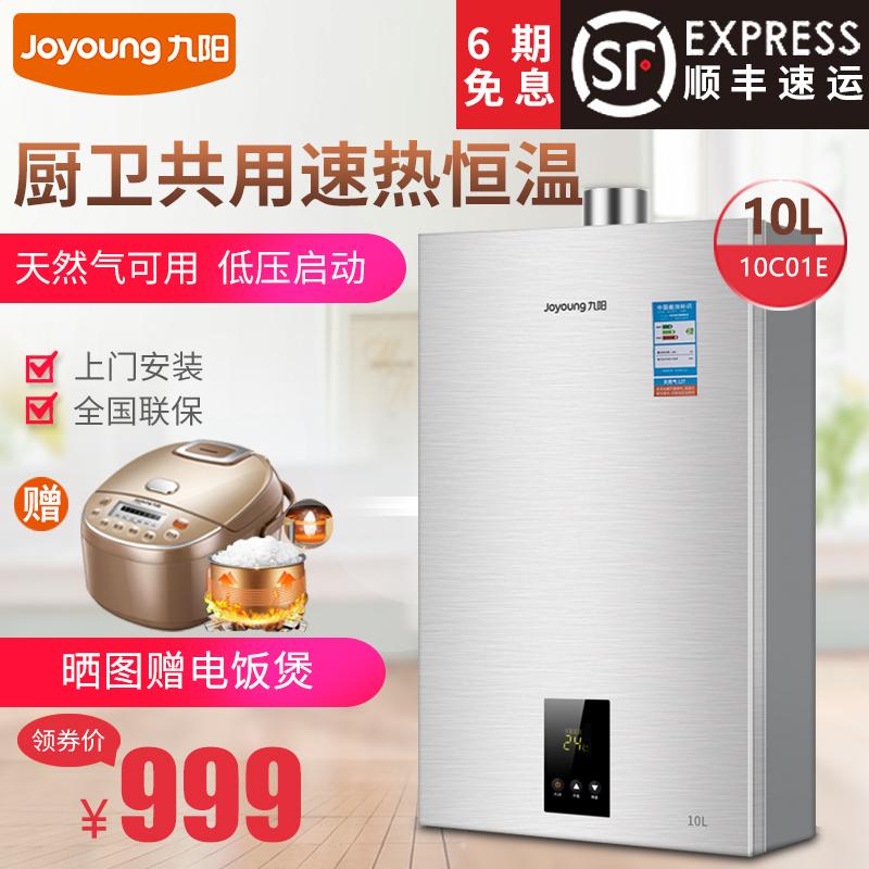 九阳 JSQ20-10C01E燃气热水器10L 送电饭煲