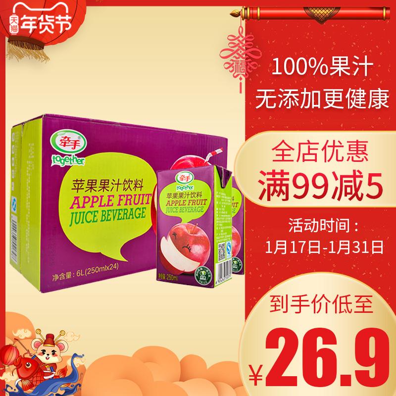 【不含添加剂】牵手果汁100% 苹果汁饮料250ml纯果汁果蔬汁