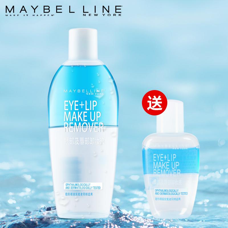 Maybelline/美宝莲官方正品眼唇卸妆液150ml70ml40ml下单即送40ml