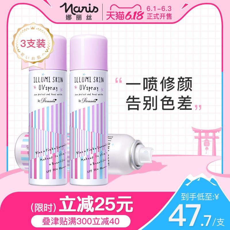 【3支】日本娜丽丝防晒霜喷雾隔离二合一spf50防紫外无色透明清爽