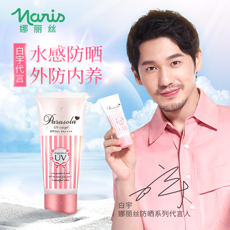 日本naris娜丽丝SPF50+清透面部防晒霜补水保湿防水防汗防紫外线