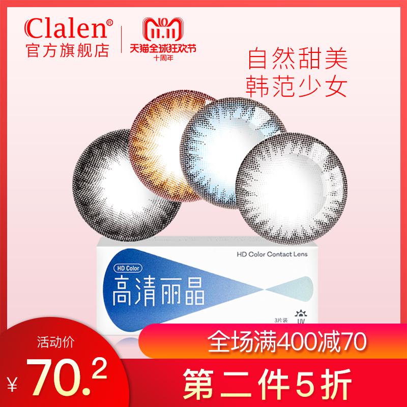 Clalen茵洛美瞳大直径混血网红同款半年抛2片装自然隐形近视眼镜