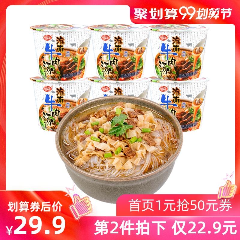 海福盛淮南牛肉汤粉丝粉条原味100g*6桶 方便速食食品红薯细米粉