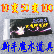 [5hpy]万奇魔术10变50变10