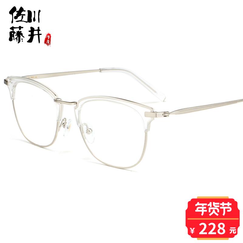 [限定新品]佐川藤井复古眼镜框板材眼镜男近视眼镜架透明眼镜框女