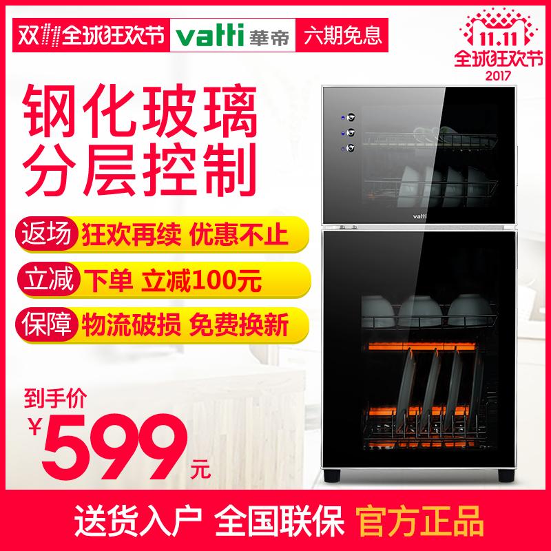 Vatti/华帝 ZTP108-GB101消毒柜家用立式高温商用餐具消毒碗柜筷