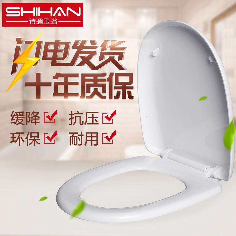 通用马桶盖 加厚坐便器盖板缓降坐便盖U型V型O型老式座便器马桶圈