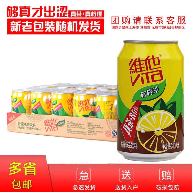 维他柠檬茶310ml*24罐整箱  维他奶柠檬茶饮料 多省包邮