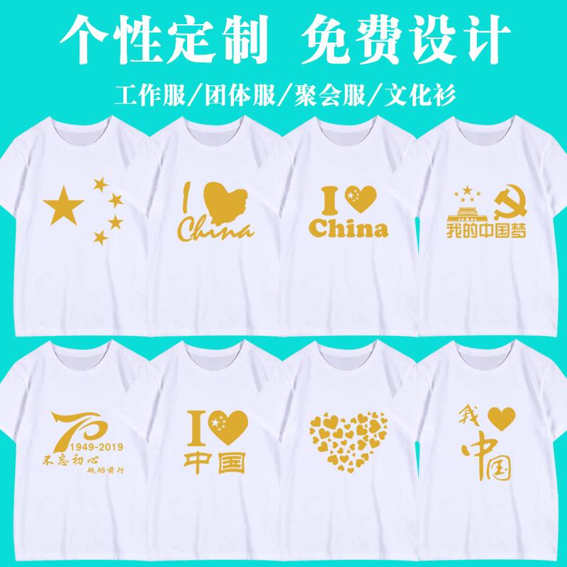 新款70周年爱国T恤定制短袖体恤我爱中国China表演出纪念红色半袖