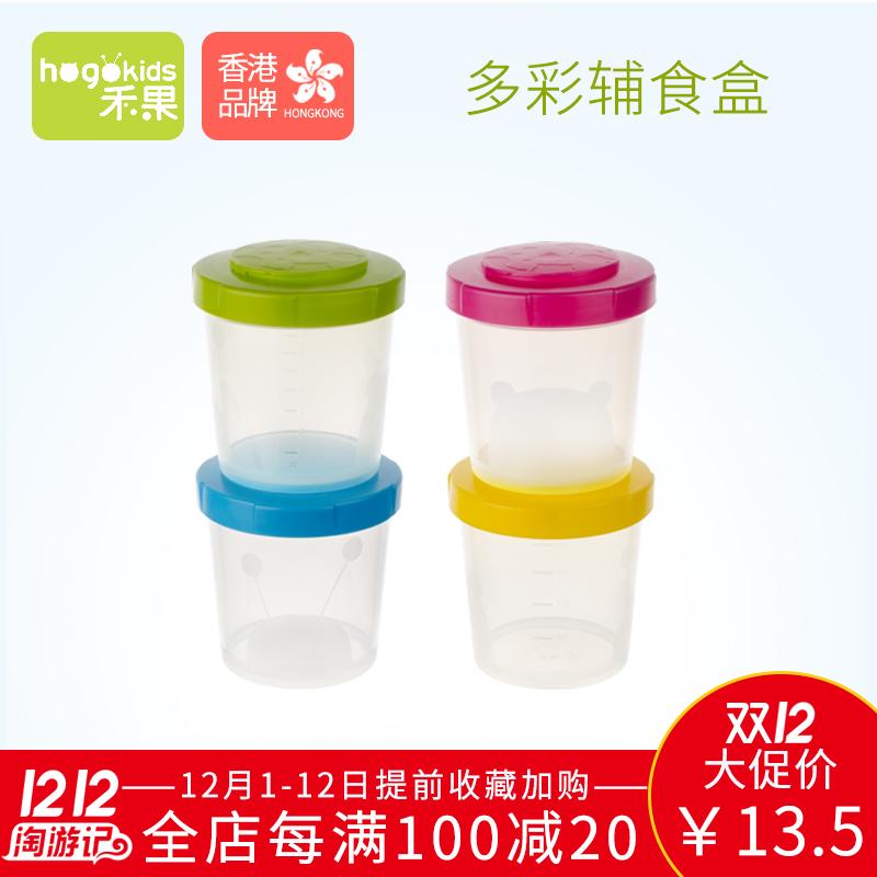 香港禾果宝宝辅食盒密封冷冻盒婴儿辅食储存盒便捷保鲜盒儿童餐具