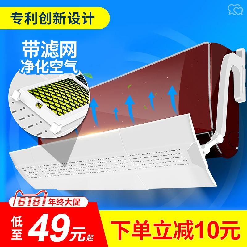 空调dang挡风板防直吹格力美的通用月子挂式空调导风板导风罩伸缩