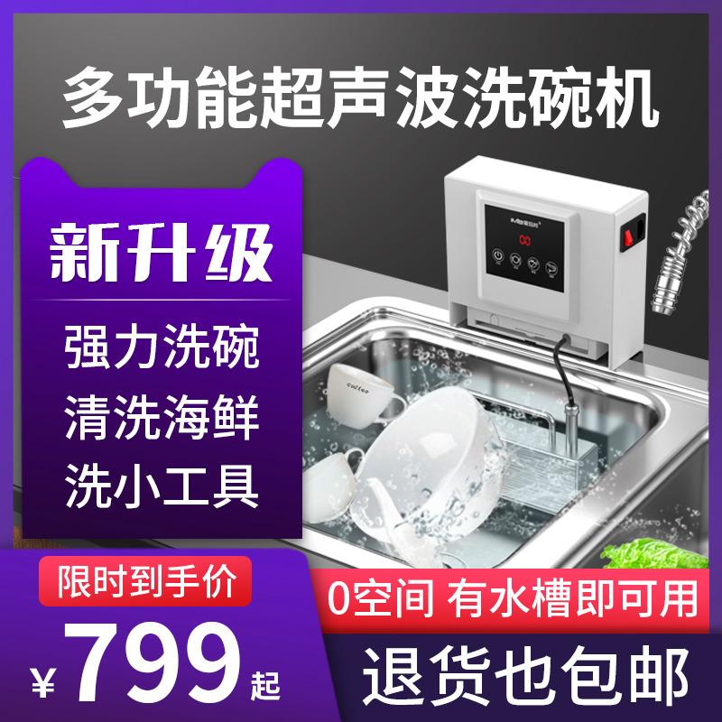 水槽式洗碗机全自动家用超声波智能小型独立式免安装便携式爱妈邦