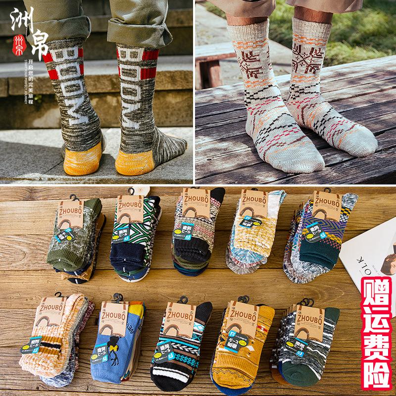 袜子男中筒袜秋冬季纯棉加厚男袜保暖棉袜韩版运动袜男士长筒袜潮