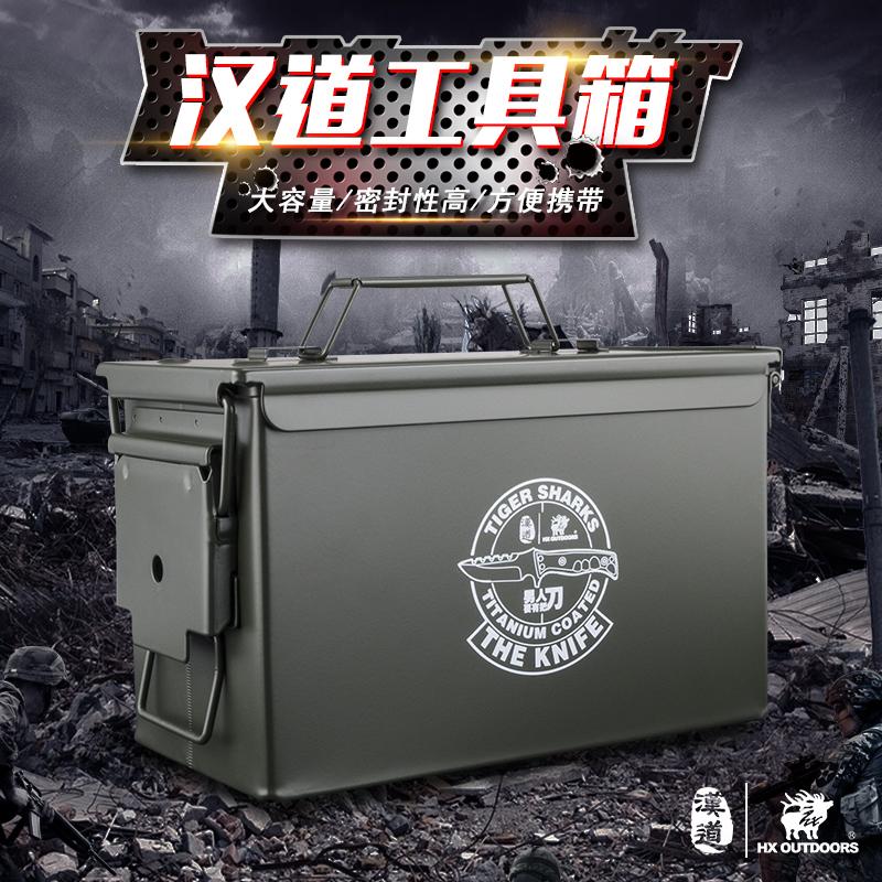 汉道军迷收藏箱子手提式车载工具金属防水收纳工具箱
