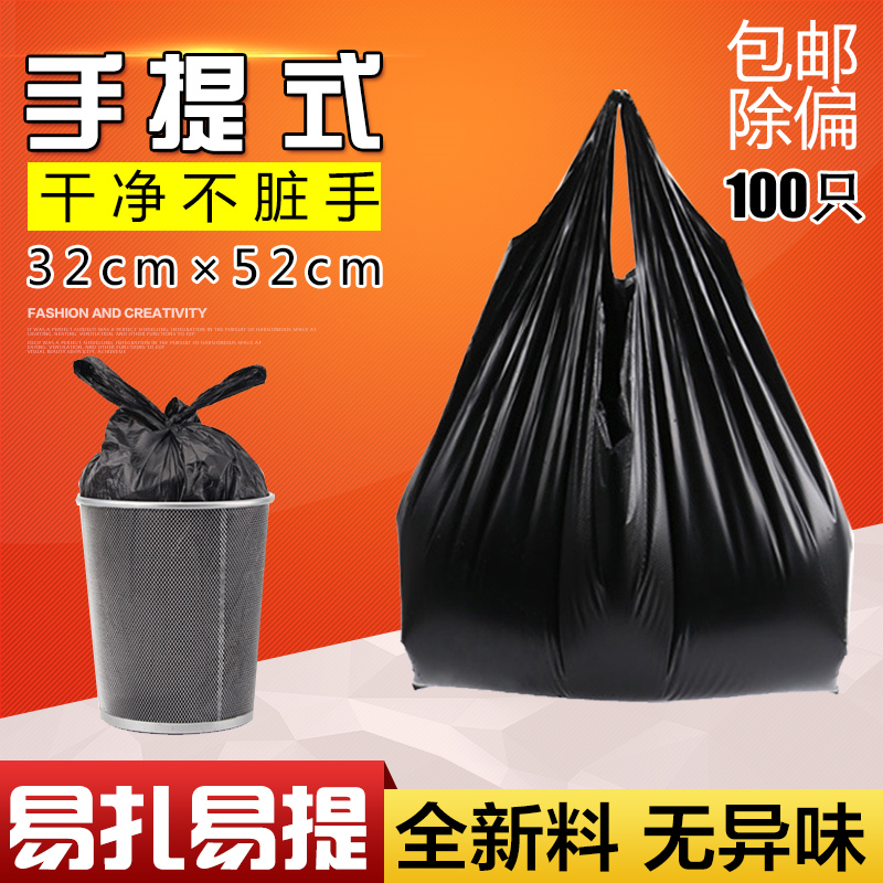 【提手黑色垃圾袋】居家办公厨房手提背心式中大号加厚收纳塑料袋