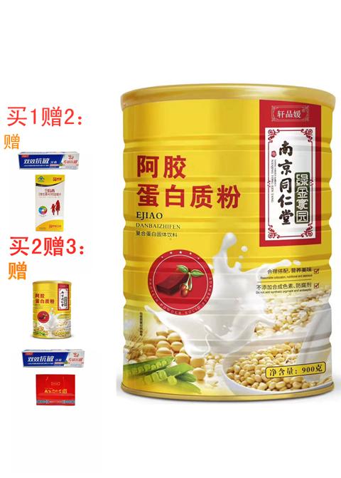 【买2送1】南京同仁堂阿胶蛋白质粉 900克