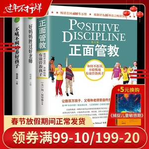 Fan Deng Book Club recommended genuine full set of 3 positive disciplinary genuine Jane Nielsen by Nielsen adolescent boys and girls baby education books parenting books parents must read family education bestsellers list