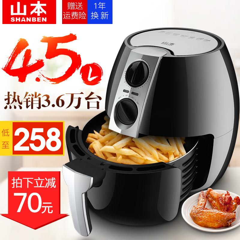 山本SB-D18家用五代空气炸锅大容量 智能无油烟薯条机电炸锅薯条优惠券