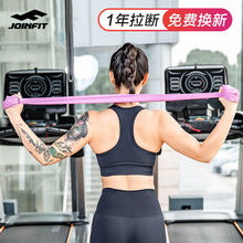 joinfit瑜伽弹lu7带拉伸拉ft肩背部健身女力量训练阻力带绳