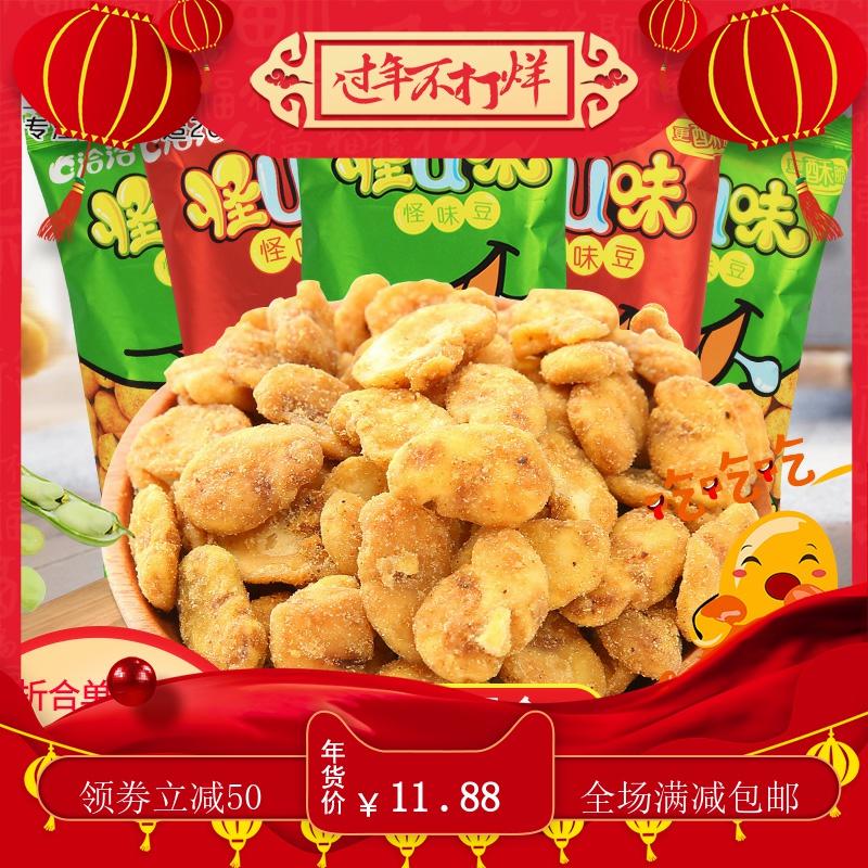 洽洽怪U味怪味豆30g*30包恰恰五香蚕豆兰花豆小包装休闲零食炒货