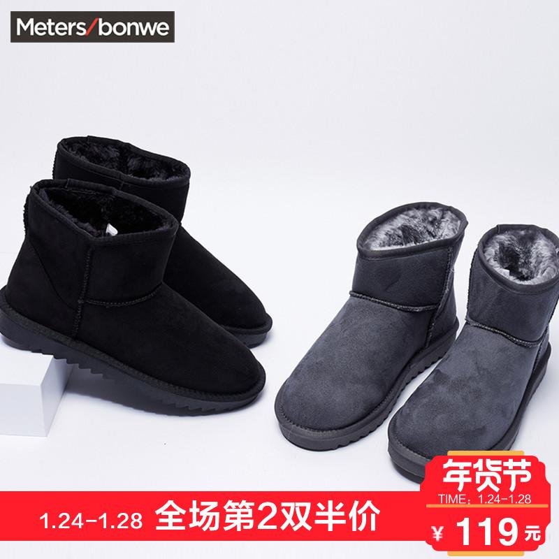 美特斯帮邦威雪地靴男2017冬新款男基本款雪地靴202468