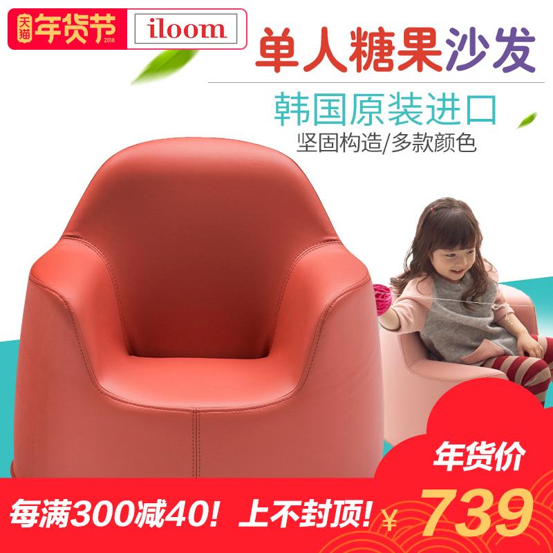 韩国进口iloom儿童沙发椅卡通宝宝小沙发单人宽大婴儿学坐沙发椅