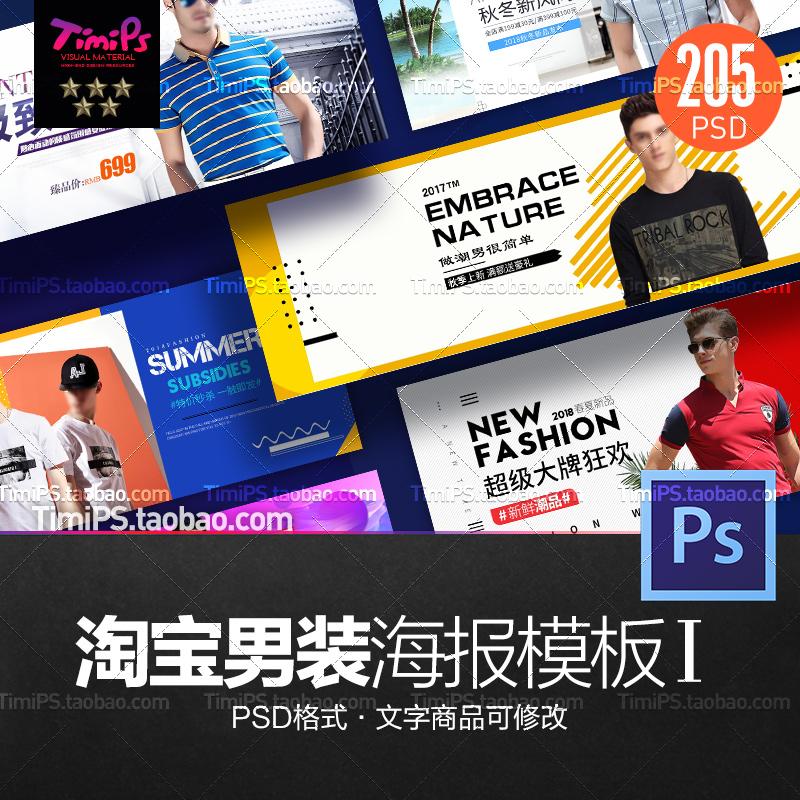淘宝服装全屏海报男装服饰上衣广告图分层设计素材PSD模板源文件