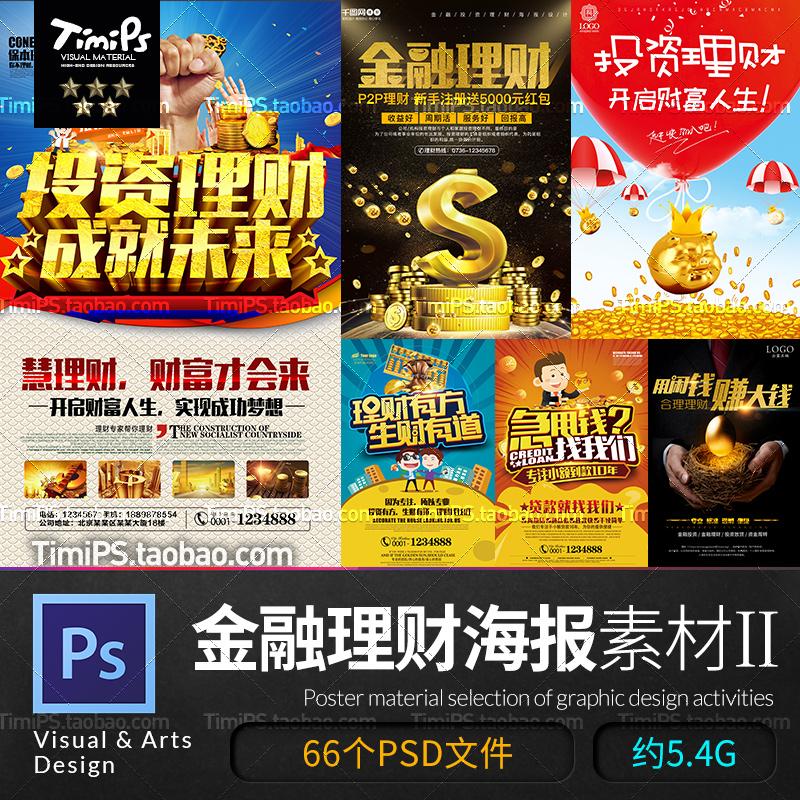 金融理财借贷投资海报模板财富银行商业活动宣传广告PSD设计素材