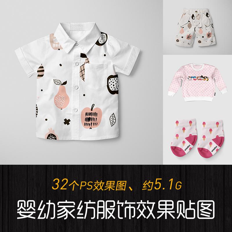 婴幼儿童服装袜子家纺用品展示效果图服饰智能贴图PS样机提案素材