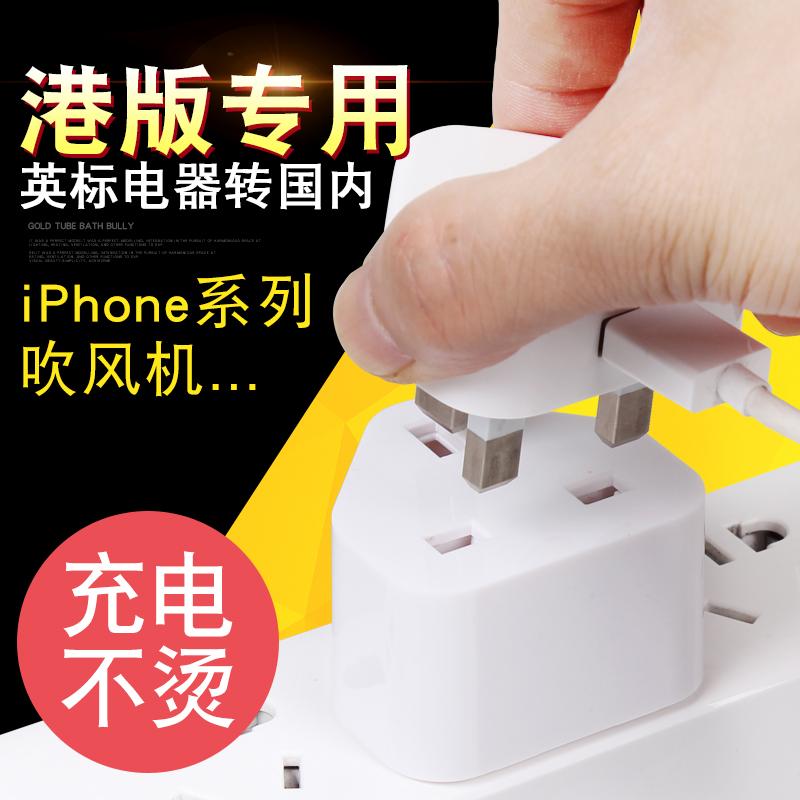 港版转换插头英标插座转换器香港苹果iphone英转中ps4充电器迪拜