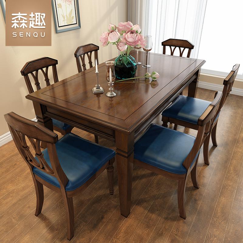 森趣美式实木乡村做旧餐桌餐厅吃饭桌子长方形桌小户型餐桌椅组合