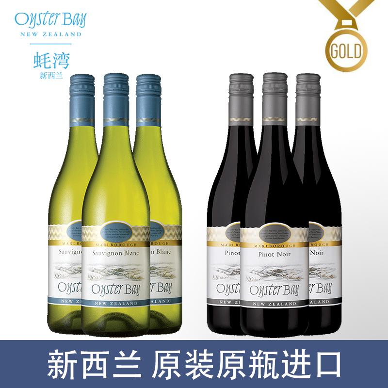 OysterBay新西兰蚝湾干白干红葡萄酒进口原装长相思黑皮诺6支整箱
