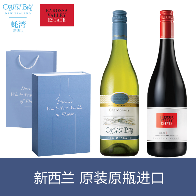 OysterBay 蚝湾 新西兰原瓶进口 霞多丽干白 GSM混酿干红葡萄酒