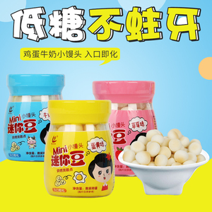 Small buns food supplement baby low-sugar canned instant milk beans children biscuit baby snacks 10 bottles 300g