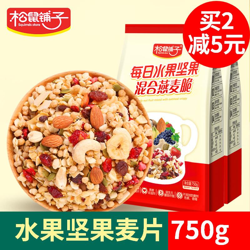【好货】松鼠铺子每日坚果水果燕麦片750g营养早餐即食零食大礼包