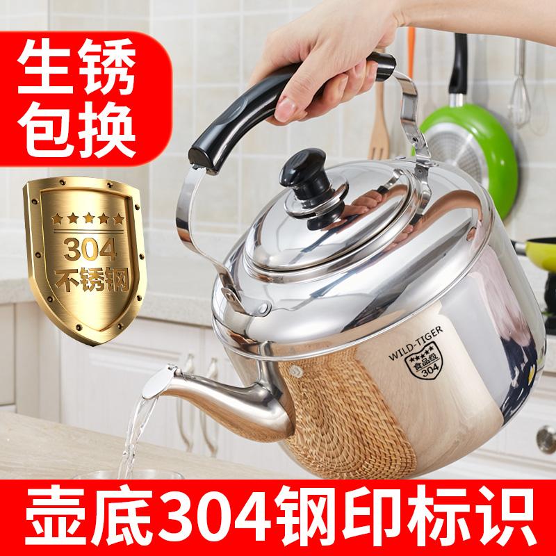 野虎304不锈钢加厚水壶烧水壶煤气鸣笛 平底家用大容量电磁炉燃气