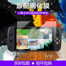 适用于(小)霸王Q900游戏机kl10爆膜Pw8屏掌机屏幕钢化贴膜