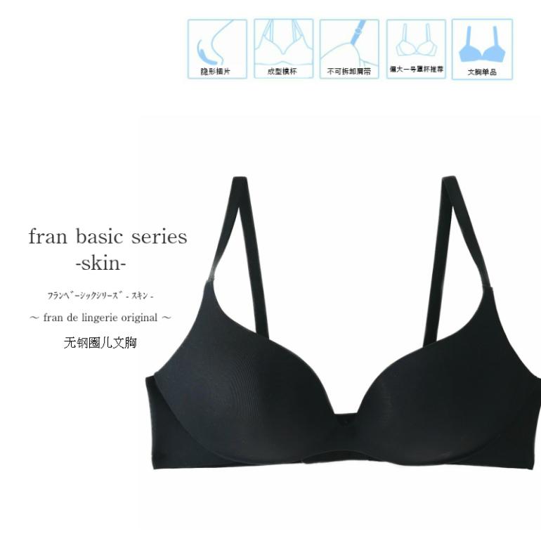 Fran de Lingerie日本芙兰无痕一体式单品文胸 fh010b172e
