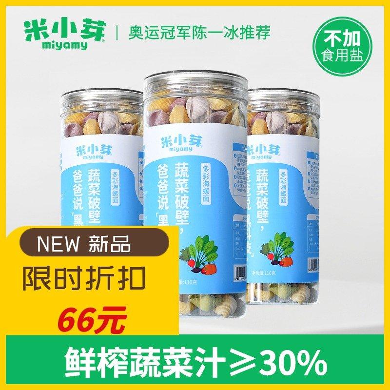 米小芽 宝宝面条 海螺面  营养意面 110g*3袋 送婴儿辅食无