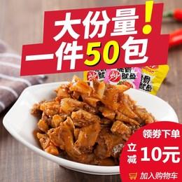 湖南特产香辣猪脆骨炒鱿鱼休闲食品即食海鲜小吃烧烤零食批发50包