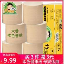 大卷卫生纸家用卷纸母婴用纸fj10庭实惠07纸巾6卷筒纸