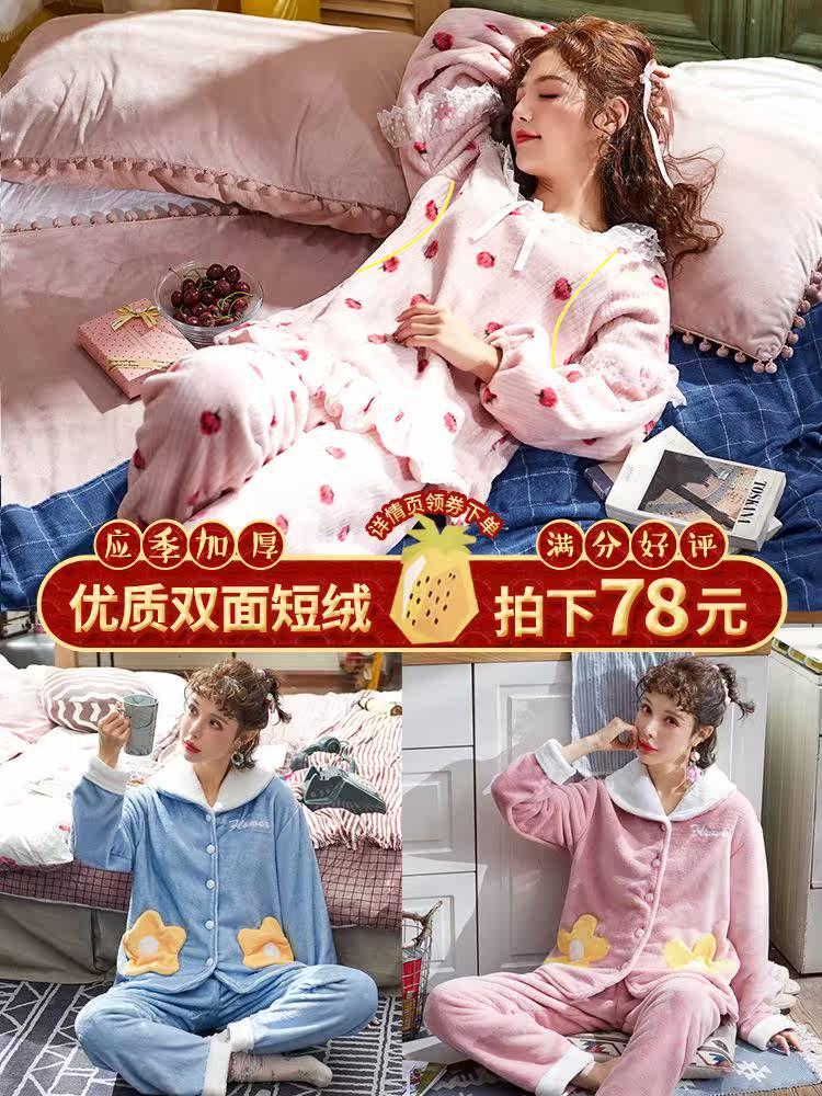月子服孕妇睡衣女秋冬季加厚加绒珊瑚绒产后产妇冬天哺乳衣怀孕期