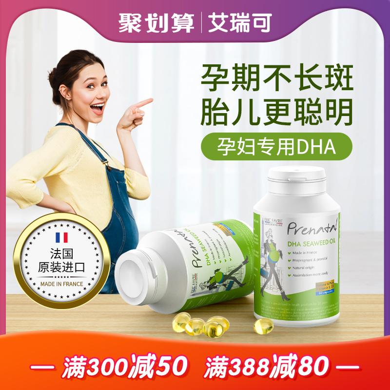 艾瑞可 dha孕妇专用海藻油孕期孕产妇哺乳期维生素营养保健品60粒