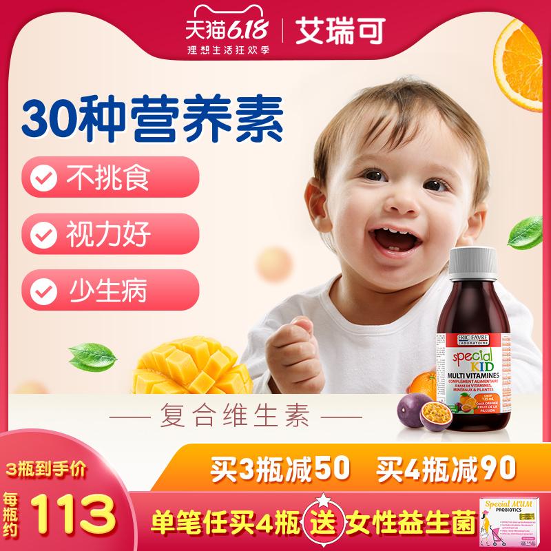 法国艾瑞可婴幼儿多种维生素宝宝婴儿营养素儿童复合维生素k2儿童