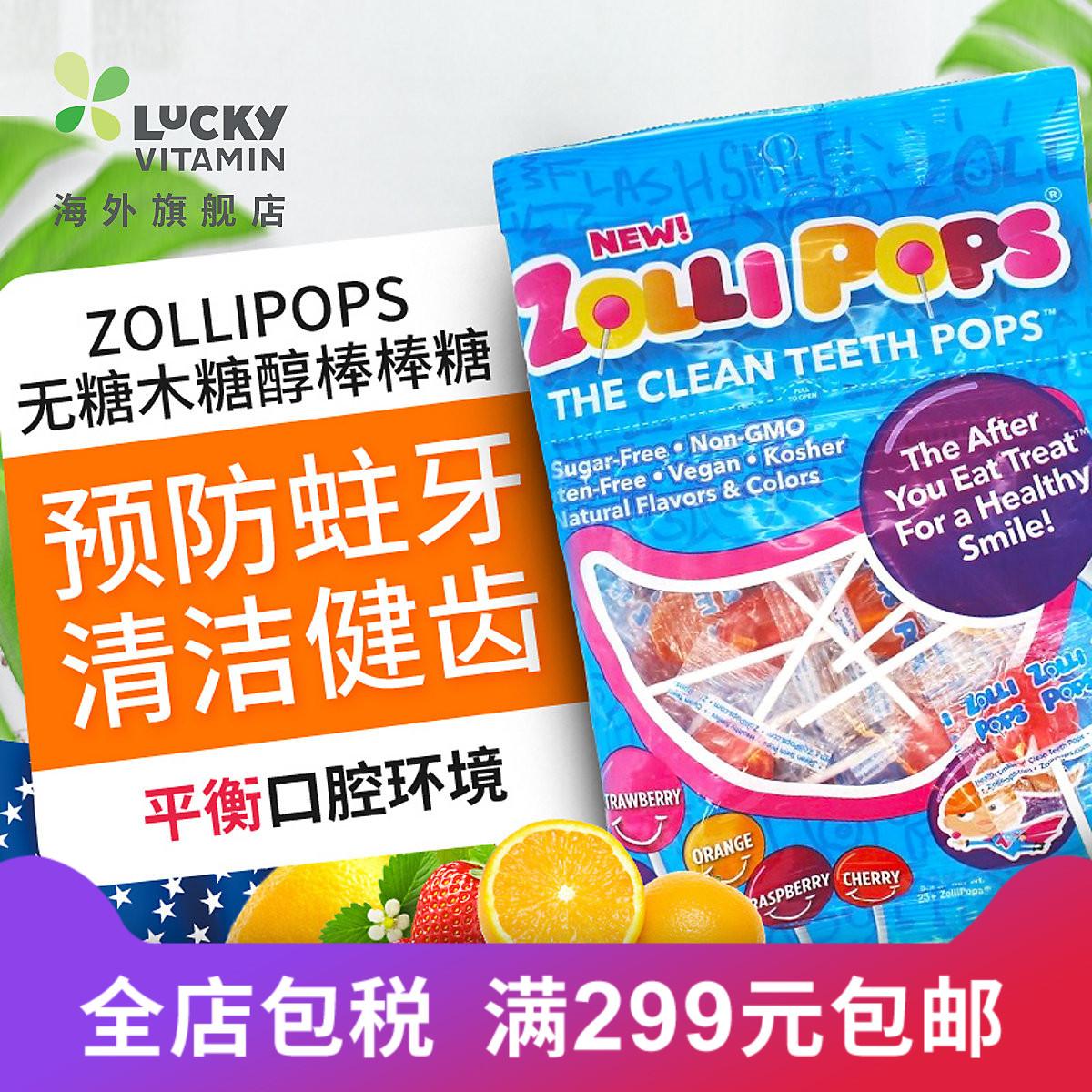 Zollipops无糖木糖醇儿童棒棒糖清洁牙[商城]